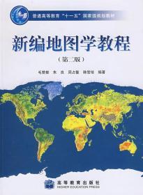 新编地图学教程(第二版第2版) 毛赞猷 朱良 周占鳌 高等教育出版社 9787040229950 正版旧书