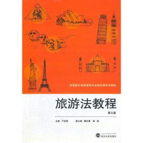 旅游法教程-第五版第5版 卢世菊 武汉大学出版社 9787307128088 正版旧书