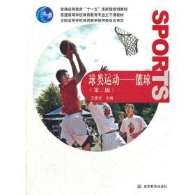 球类运动篮球(第二版第2版) 王家宏 高等教育出版社 9787040275193 正版旧书
