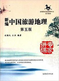 新编中国旅游地理(第五版第5版) 刘振礼 南开大学出版社 9787310047963 正版旧书