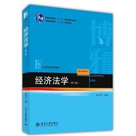 经济法学-(第六版第6版) 张守文 北京大学出版社 9787301243435 正版旧书