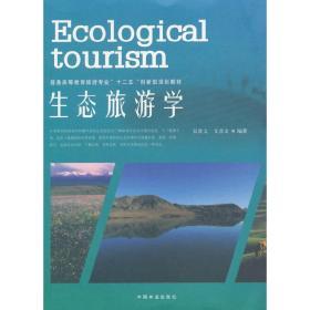 生态旅游学 吴章文 中国林业出版社 9787503873485 正版旧书