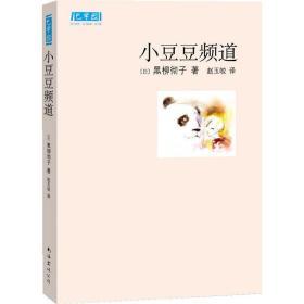 小豆豆频道 (日)黑柳彻子 赵玉皎 南海出版社 9787544240109 正版旧书