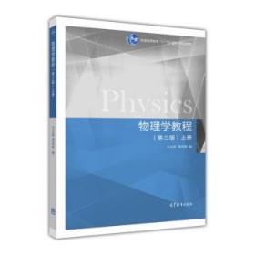 物理学教程(第三版第3版 上册) 马文蔚 周雨青 高等教育出版社 9787040436747 正版旧书