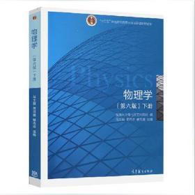 物理学(下册)(第六版第6版)(内容一致,印次、封面或*不同,统一售价,随机发货) 马文蔚 周雨青 高等教育出版社 9787040403909 正版旧书