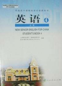 普通高中课程标准实验教科书英语4.必修