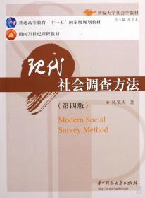 现代社会调查方法(第四版第4版) 风笑天 华中科技大学出版社 9787560933320 正版旧书