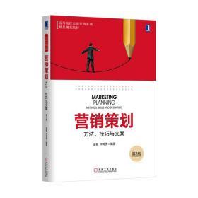 营销策划:方法、技巧与文案 (第3版第三版) 孟韬 毕克贵 机械工业出版社 9787111542209 正版旧书