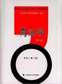 商法学(第六版第6版) 覃有士 中国政法大学出版社 9787562060390 正版旧书