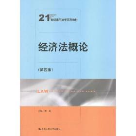 经济法概论(第四版第4版) 宋彪 中国人民大学出版社 9787300189444 正版旧书