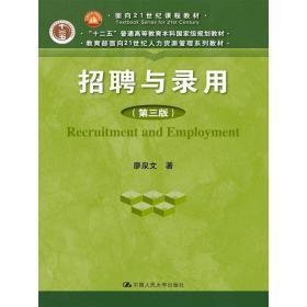 招聘与录用(第三版第3版) 廖泉文 中国人民大学出版社 9787300214733 正版旧书