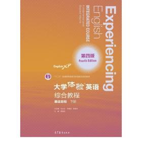 大学体验英语(第四版第4版)综合教程(基础目标·下册) 大学体验英语 高等教育出版社 9787040487558 正版旧书