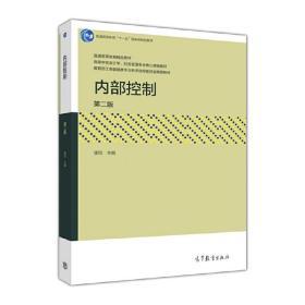 内部控制(第二版第2版) 潘琰 高等教育出版社 9787040485110 正版旧书