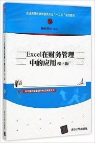 Excel在财务管理中的应用(第三版第3版) 韩良智 清华大学出版社 9787302403692 正版旧书