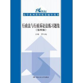 行政法与行政诉讼法练习题集-(第四版第4版) 李元起 中国人民大学出版社 9787300216249 正版旧书