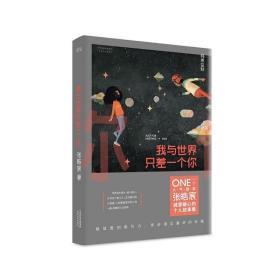 我与世界只差一个你 张皓宸 天津人民出版社 9787201091884 正版旧书