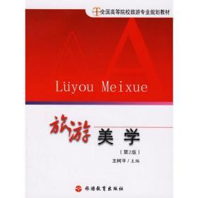 旅游美学(第4版第四版) 王柯平 旅游教育出版社 9787563708611 正版旧书