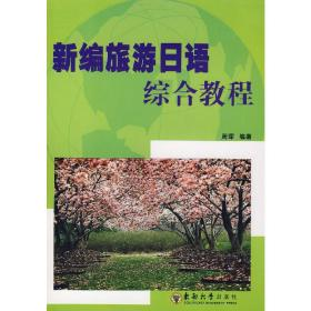 新编旅游日语综合教程 周琛 东南大学出版社 9787564107130 正版旧书