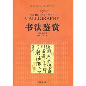 书法鉴赏 路云亭 上海教育出版社 9787544424110 正版旧书