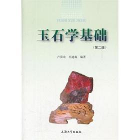 玉石学基础(第二版第2版) 卢保奇 冯建森 上海大学出版社 9787811184563 正版旧书