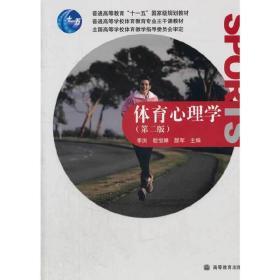 体育心理学(第二版第2版) 季浏  殷恒婵 颜军 高等教育出版社 9787040296501 正版旧书