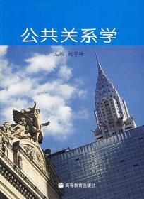 公共关系学 赵宇峰 高等教育出版社 9787040199697 正版旧书