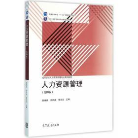 人力资源管理(第四版第4版) 陈维政 高等教育出版社 9787040448474 正版旧书