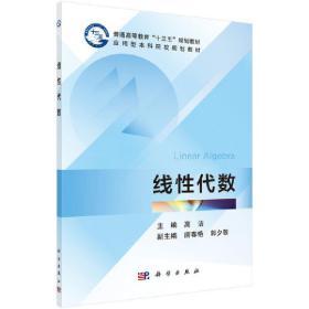 线性代数 高洁 科学出版社 9787030563217 正版旧书