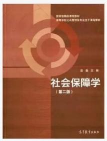 社会保障学-(第二版第2版) 赵曼 高等教育出版社 9787040325652 正版旧书