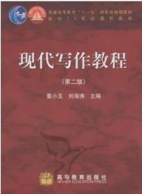 现代写作教程(第二版第2版) 董小玉 刘海涛 高等教育出版社 9787040242775 正版旧书