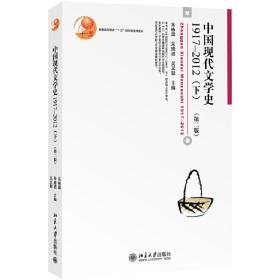 1917-2012-中国现代文学史(下)(第二版第2版) 朱栋霖 北京大学出版社 9787301242131 正版旧书