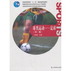 足球---球类运动(第二版第2版) 王崇喜 高等教育出版社 9787040277364 正版旧书