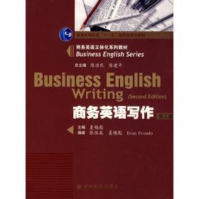 商务英语写作(第二版第2版) 羡锡彪 高等教育出版社 9787040247947 正版旧书