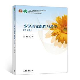 小学语文课程与教学(第3版第三版) 江平 高等教育出版社 9787040465952 正版旧书