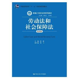 劳动法和社会保障法(第四版第4版) 林嘉 中国人民大学出版社 9787300226798 正版旧书