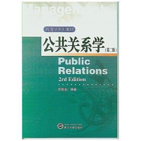公共关系学(第二版第2版) 李秀忠 武汉大学出版社 9787307164741 正版旧书