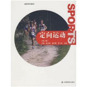 定向运动(第二版第2版) 王翔 高等教育出版社 9787040273861 正版旧书