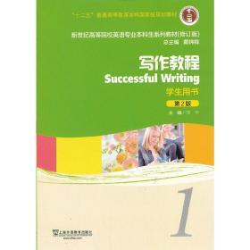 写作教程(第2版第二版)1 学生用书 邹申 上海外语教育出版社 9787544631488 正版旧书