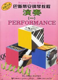 巴斯蒂安钢琴教程