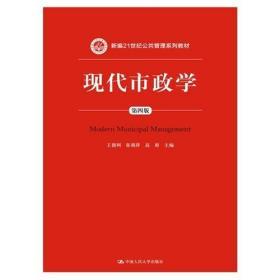现代市政学-第四版第4版 王佃利 中国人民大学出版社 9787300213125 正版旧书