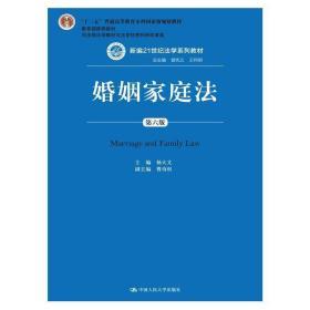 婚姻家庭法-第六版第6版 杨大文 中国人民大学出版社 9787300214115 正版旧书