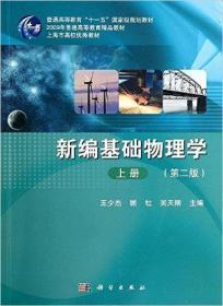 新编基础物理学(上册)(第二版第2版) 王少杰顾牡吴天刚 科学出版社 9787030413161 正版旧书