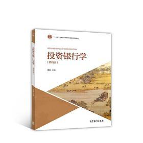 投资银行学 (第四版第4版)(内容一致,印次、封面或*不同,统一售价,随机发货) 周莉 高等教育出版社 9787040490022 正版旧书