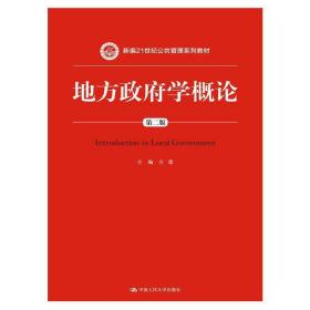 地方政府学概论(第二版第2版) 方雷 中国人民大学出版社 9787300205243 正版旧书