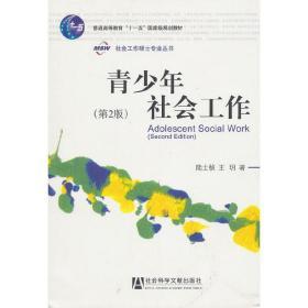 青少年社会工作(第2版第二版) 陆士桢 王玥著 社会科学文献出版社 9787509717233 正版旧书