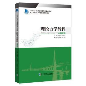 正版旧书 理论力学教程(中俄双语) 李顺才 哈尔滨工业大学出版社