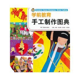 学前教育手工制作图典 安然 广西美术出版社 9787549402861 正版旧书