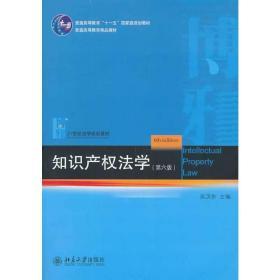 知识产权法学-(第六版第6版) 吴汉东 北京大学出版社 9787301235621 正版旧书