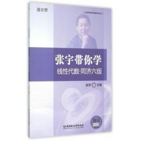 张宇带你学线性代数-同济六版 张宇 北京理工大学出版社 9787568209526 正版旧书
