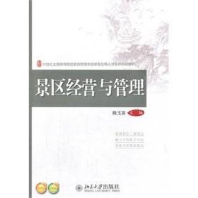 景区经营与管理 陈玉英 北京大学出版社 9787301233641 正版旧书